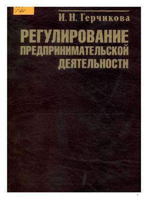 Герчикова И.Н. Регулирование предпринимательской деятельности: государственное и межфирменное