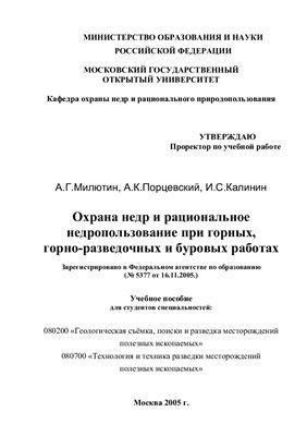 Милютин А.Г., Порцевский А.К., Калинин И.С. Охрана недр и рациональное недропользование при горных, горно-разведочных и буровых работах