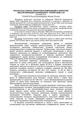 Дунаев А.В. Результаты поиска смазочных композиций и покрытий, обеспечивающих коэффициент трения ниже 0,03
