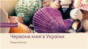 Червона книга України. Тваринний світ