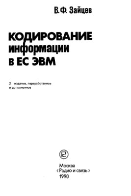 Зайцев В.Ф. Кодирование информации В ЕС ЭВМ
