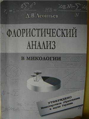 Леонтьев Д.В. Флористический анализ в микологии
