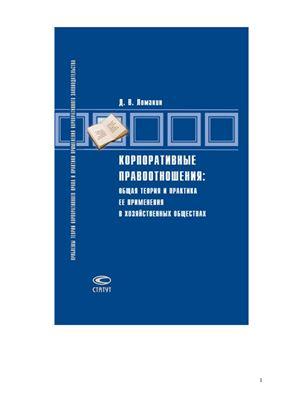 Ломакин Д.В. Корпоративные правоотношения