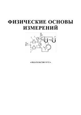 Мордасов Д.М., Мордасов М.М. Физические основы измерений