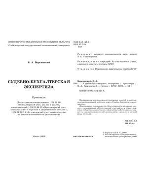 Березовский В.А. Судебно-бухгалтерская экспертиза: Практикум