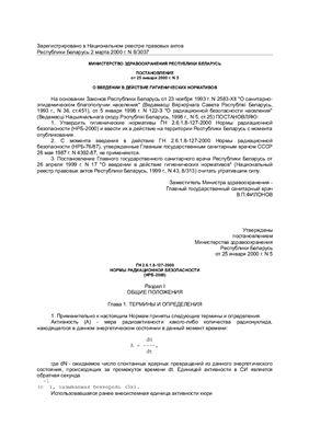 Нормы радиационной безопасности НРБ-2000 (Белоруссия)