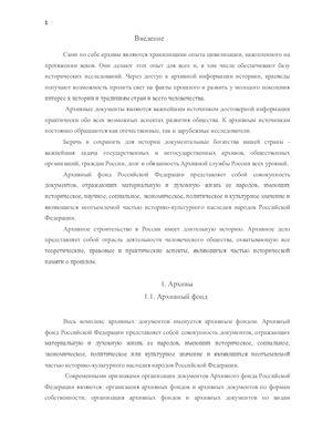 История организации РГАЛИ: его профиль, основные задачи