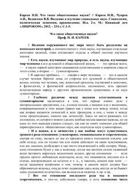 Кареев Н.И. Что такое общественные науки?