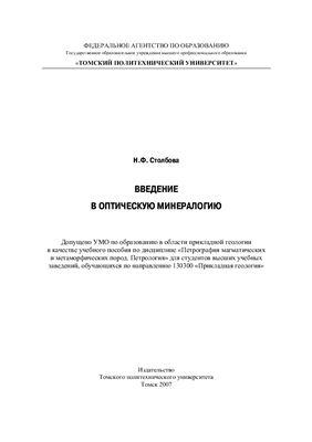 Столбова Н.Ф. Введение в оптическую минералогию