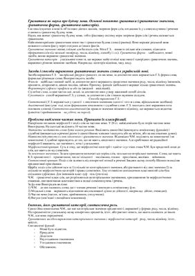 Ответы к экзамену по украинскому языку. Морфология