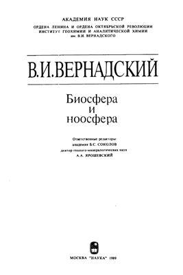 Вернадский В.И. Биосфера и ноосфера