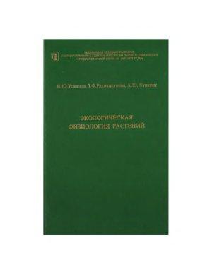 Усманов И.Ю., Рахманкулова З.Ф., Кулагин А.Ю. Экологическая физиология растений