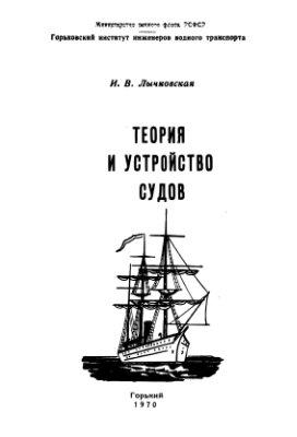 Лычковская И.В. Теория и устройство судов