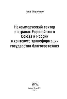 Тарасенко А. Некоммерческий сектор в странах Европейского Союза и России в контексте трансформации государства благосостояния