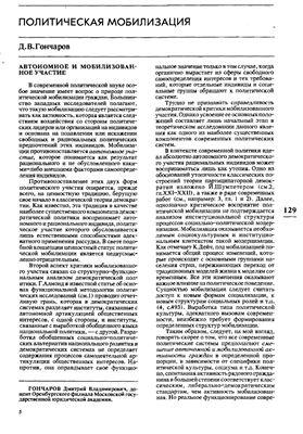 Гончаров Д.В. Политическая мобилизация