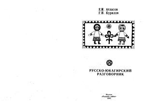 Атласов Е.И., Курилов Г.Н. Русско-юкагирский разговорник. (На русском и юкагирском языках)