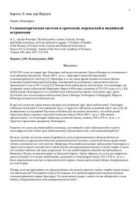 Ван дер Варден Б.Л. Гелиоцентрическая система в греческой, персидской и индийской астрономии