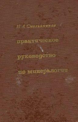 Смольянинов Н.А. Практическое руководство по минералогии