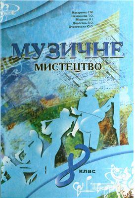 Макаренко Г.М., Наземнова Т.О. та ін. Музичне мистецтво. 8 клас