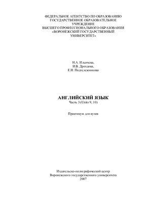 Ильичева Н.А., Дроздова И.В., Подтележникова Е.Н. Английский язык. Часть 3 (Units 9, 10)