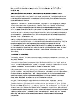 Реферат - Лечебная физкультура при хроническом гастродуодените и дискинезии