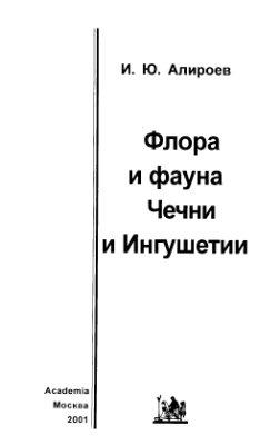 Алироев И.Ю. Флора и фауна Чечни и Ингушетии