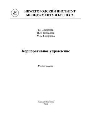 Захарова С.Г., Шебелова Н.Н., Смирнова М.А. Корпоративное управление