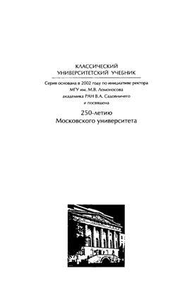 Добреньков В.И., Кравченко А.И. Социальная антропология