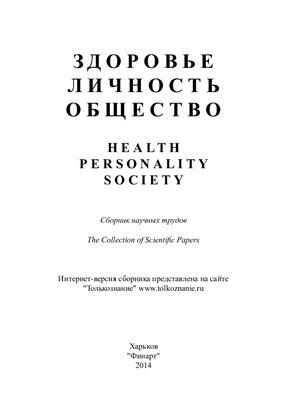 Алёшичева А.В. (сост.) Здоровье. Личность. Общество