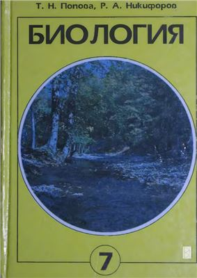 Попова Т.Н., Никифоров Р.А. Биология. 7 класс