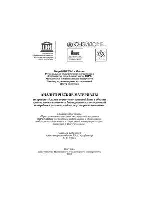 Юдин Б.Г. (гл. ред.) Аналитические материалы по проекту Анализ нормативно-правовой базы в области прав человека в контексте биомедицинских исследований и выработка рекомендаций по ее усовершенствованию