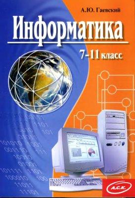 Гаевский А.Ю. Информатика. 7-11 класс