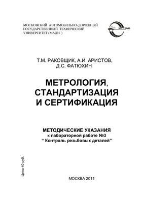 Раковщик Т.М., Аристов А.И., Фатюхин Д.С. Метрология, стандартизация и сертификация