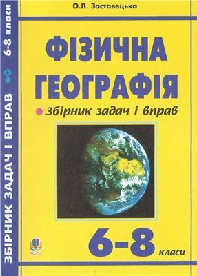 Заставецька О.В. Фізична географія. Збірник задач і вправ. 6-8 класи