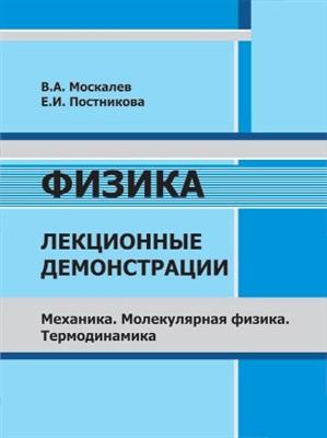 Москалев В.А., Постникова Е.И. Физика. Лекционные демонстрации. Механика. Молекулярная физика. Термодинамика