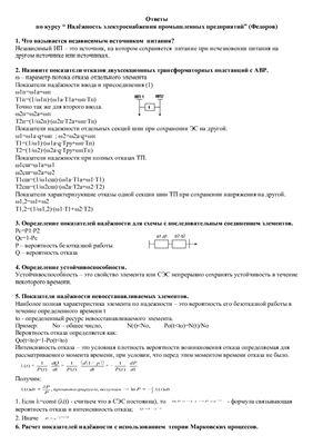 Ответы на госы 2011 по предмету надежность СЭС
