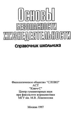 Ситников В.П. Основы безопасности жизнедеятельности. Справочник школьника
