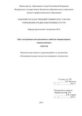 Оже-электронная спектроскопия и методы исследования наноструктур