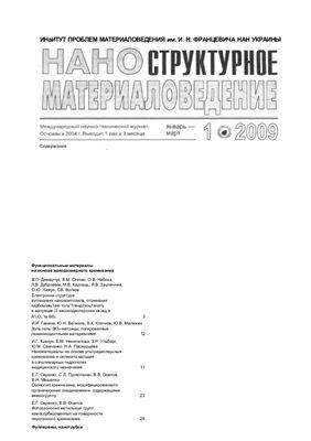 Наноструктурное материаловедение выпуск 2009 №01
