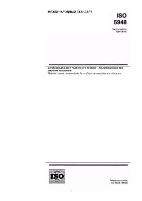 ISO 5948:1994 Materiel roulant de chemin de fer - Essai de reception aux ultrasons Заготовки для осей подвижного состава - Ультразвуковое приемочное испытание