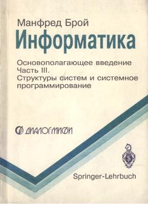 Брой М. Информатика. Основополагающее введение. Часть 3. Структуры систем и системное программирование