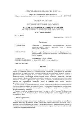 СТО Газпром 12-2005. Каталог отходов производства и потребления дочерних обществ и организаций ОАО Газпром