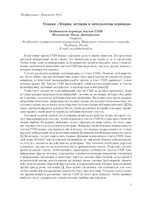 Мигашкина О.Д. Особенности перевода текстов СМИ