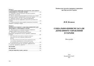 Козаков В.М. Соціально-ціннісні засади державного управління в Україні