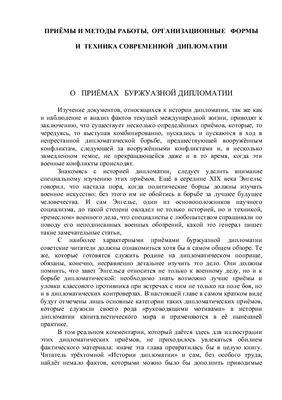 Тарле Е.В. Приёмы и методы работы, организационные формы и техника современной дипломатии
