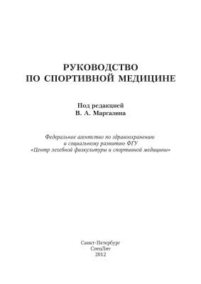 Маргазин В.А. (под ред.) Руководство по спортивной медицине