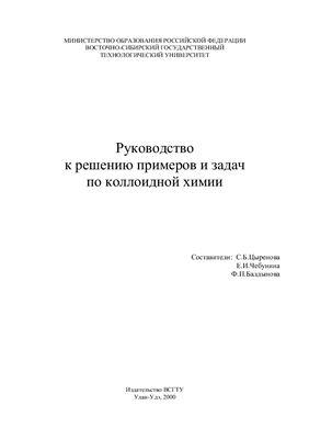Физколлоидная химия задачи и решения решение задач бот