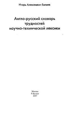 Беляев И.А. Англо-русский словарь трудностей научно-технической лексики