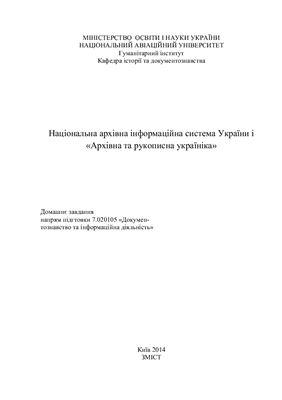 Національна архівна інформаційна система України і Архівна та рукописна україніка