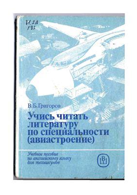 Григоров В.Б. Учись читать литературу по специальности (авиастроение)